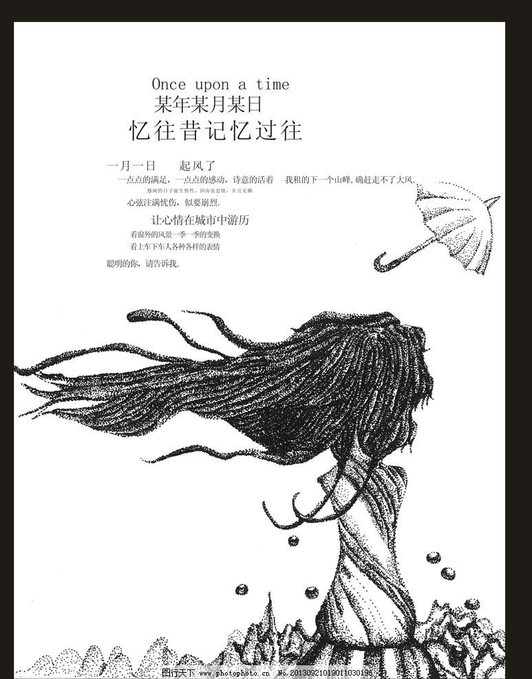 黑白海报(忆往昔) 黑白 忆往昔 海报 排版 女孩 美术绘画 文化艺术