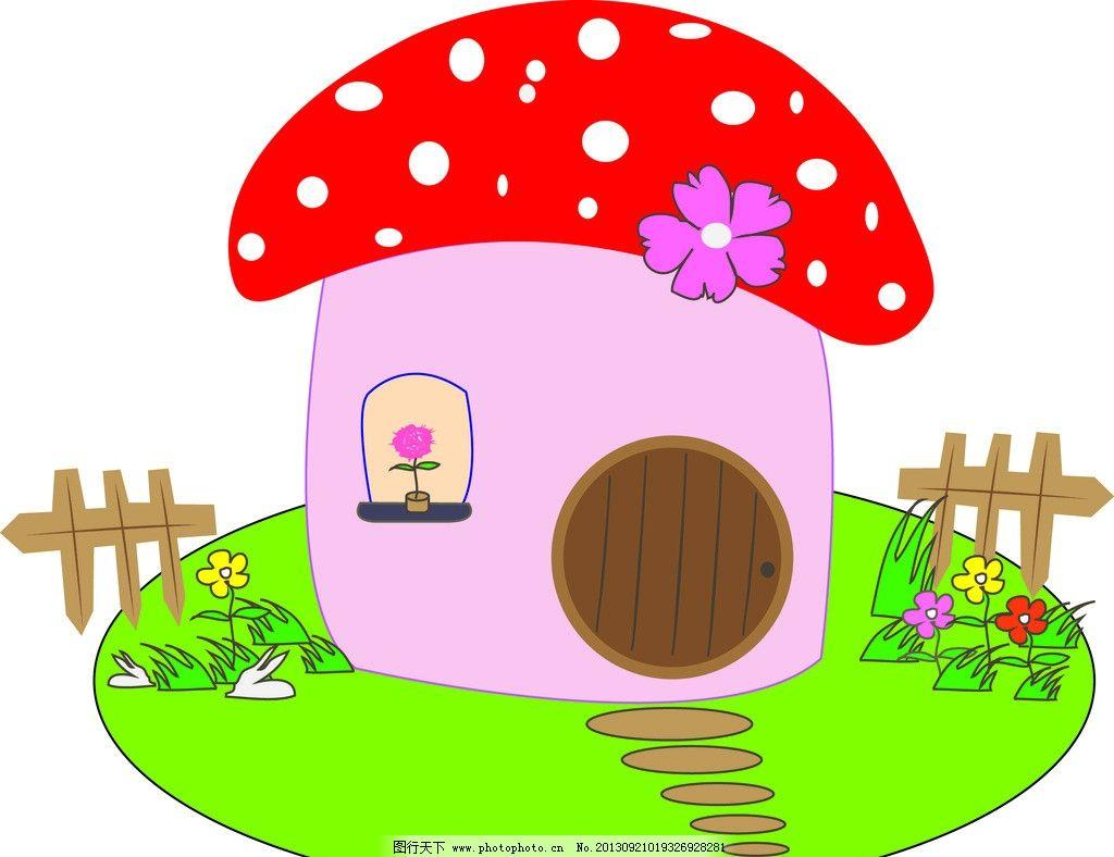儿童卡通蘑菇小房子 儿童 卡通 蘑菇 小房子 可爱 六一儿童节 节日