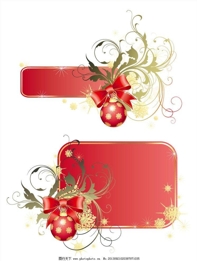 花 花纹蝴蝶结 动感线条 华丽曲线 条纹 炫彩 欧式花纹 古典花纹 潮流