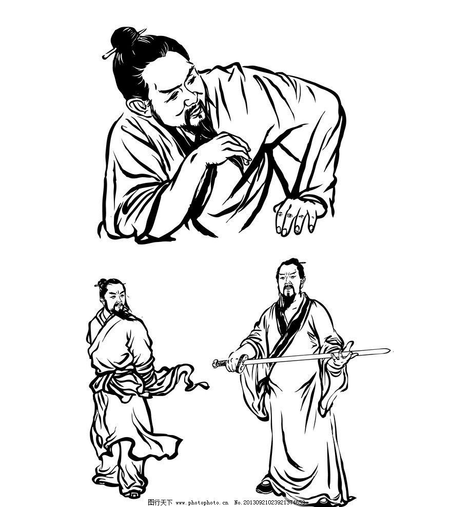 古代人物 古典人物 古人 人物画 白描 其他人物 矢量人物 矢量 ai