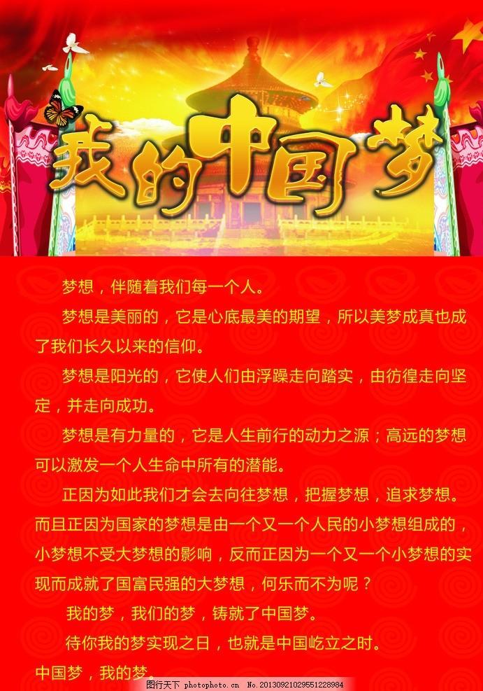学习作业 小学习作业 手抄报 中国梦手抄报 黑板报 天安门 红色背景