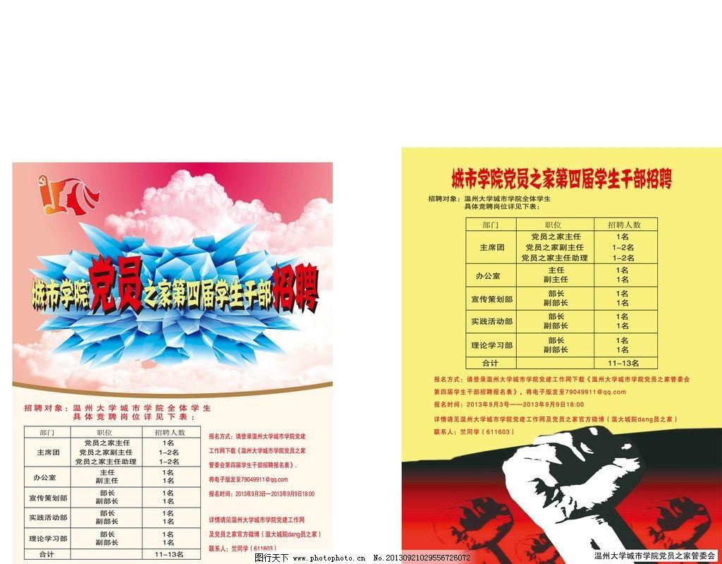招新海报 党 红色 力量 云彩 招新 广告设计 矢量 ai