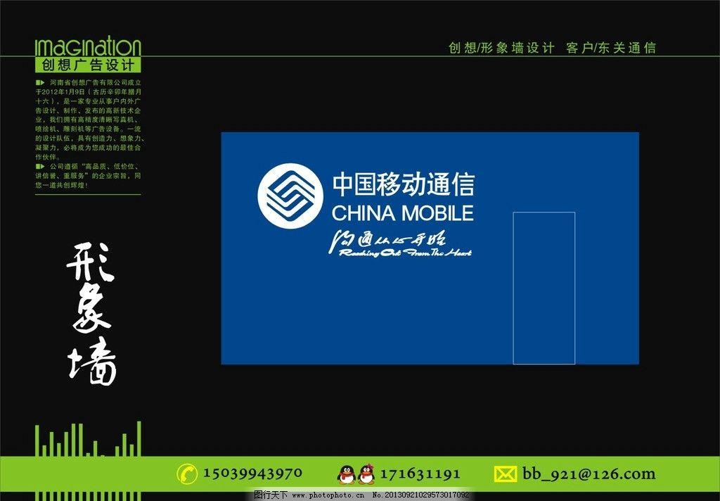 创想 形象墙设计 客户 东关通信 中国移动通信 cdr 矢量 广告设计 cdr图片
