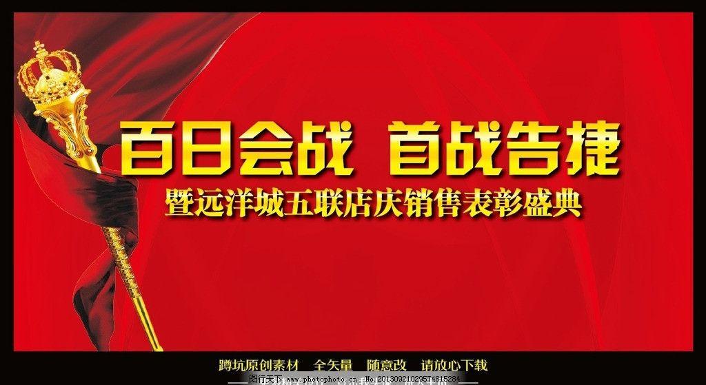 表彰大会海报_大会 百日会战 首战告捷 销售表彰 表彰盛典 盛典 商场活动 活动海报