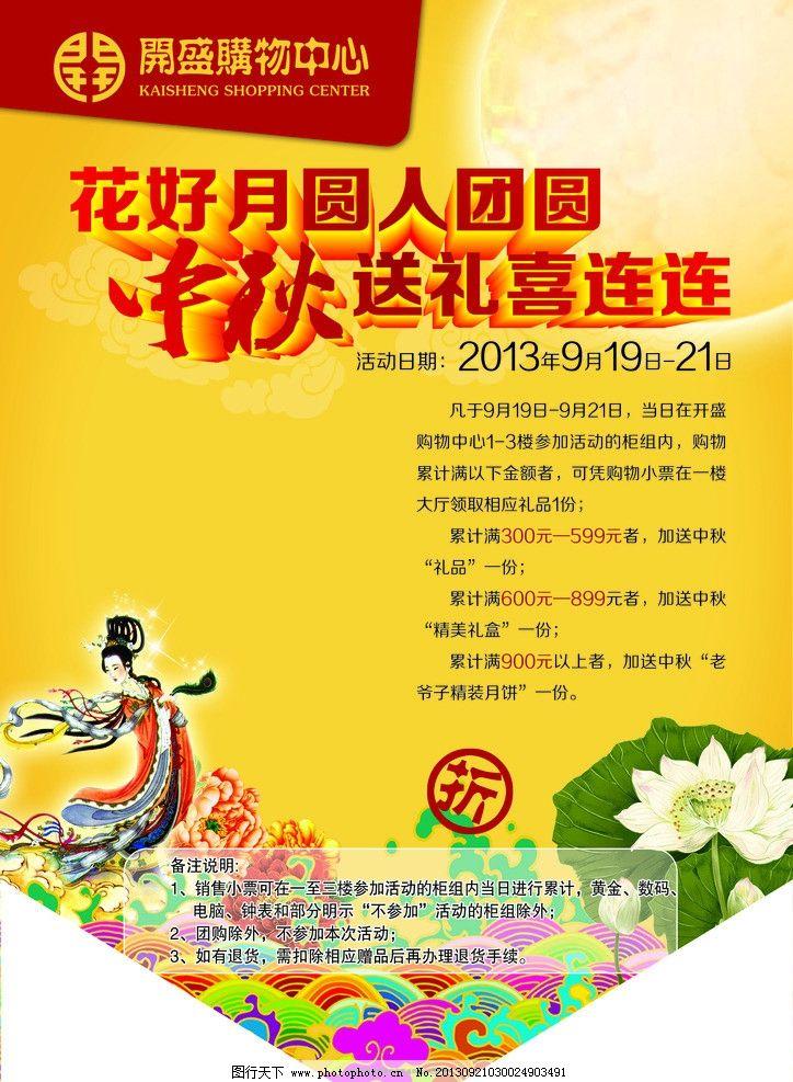 中秋节pop海报图片
