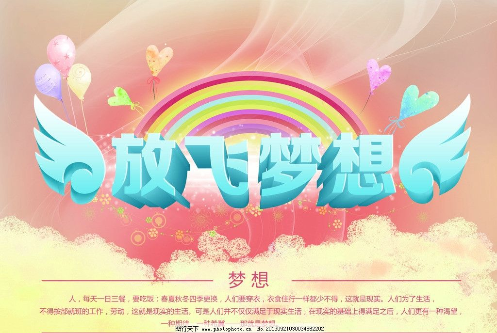 放飞梦想 花纹 心形 彩虹 云彩 背景 立体字 卡通 海报 宣传单 光束