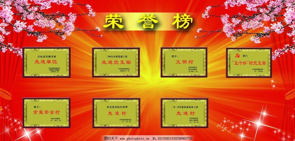 荣誉榜 梅花 光 星星 长方形 展板模板 广告设计模板 源文件