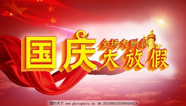 国庆 国庆图片免费下载 促销 大酬宾 放假 国旗 国庆节 国庆模板下载