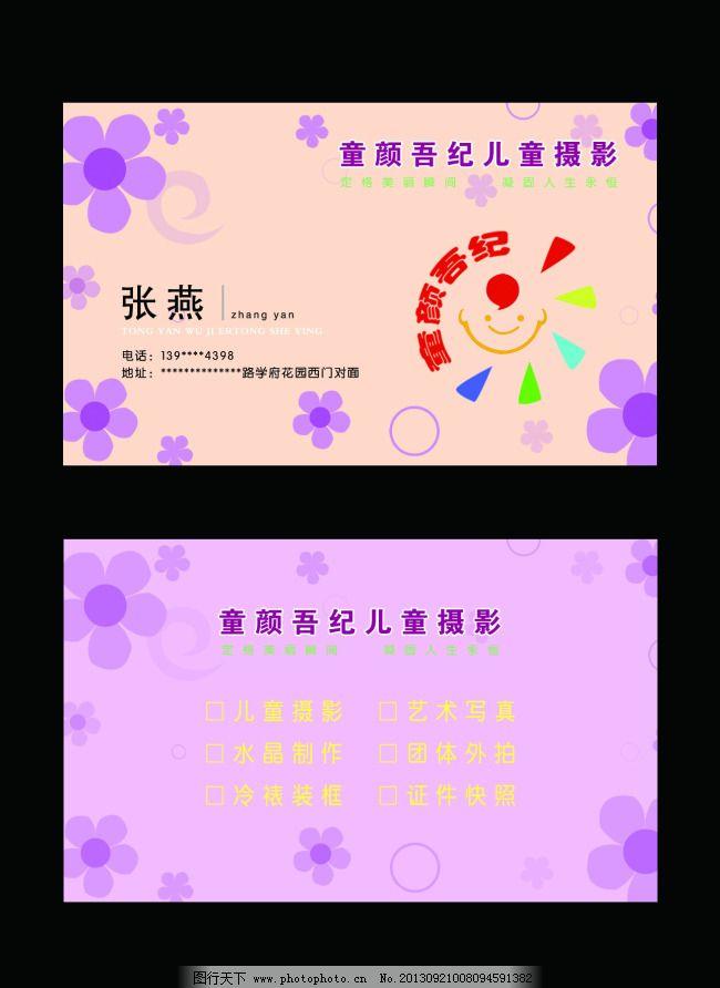 儿童摄影名片免费下载 紫色背景 儿童摄影名片模版 紫色背景 紫粉色