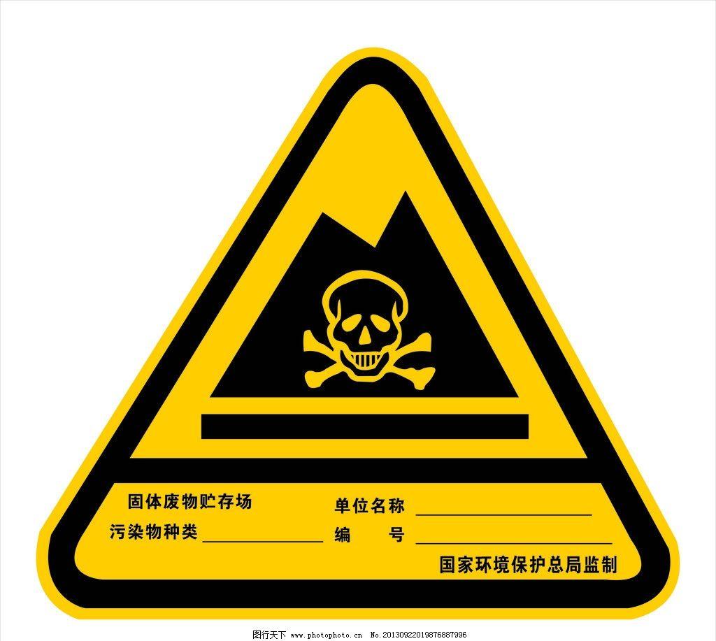 当心中毒 安全提示 安全提示牌 矢量素材 公共标识标志 安全提示牌图片