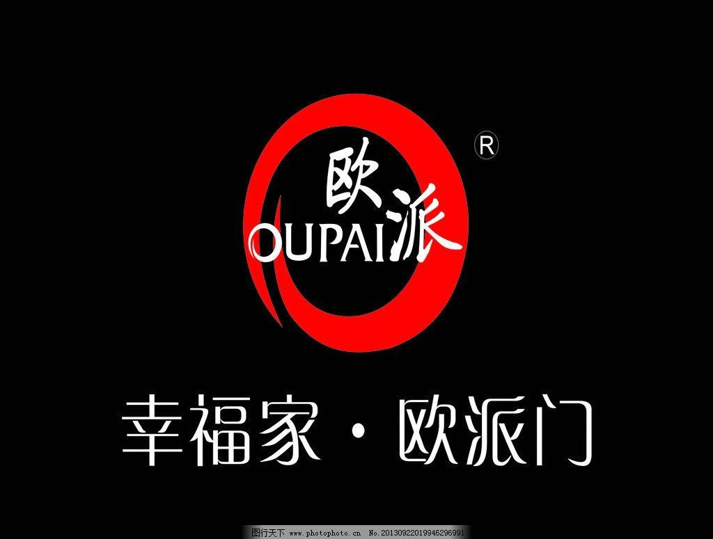 门标衹�c_欧派门标志 欧派幸福门 欧派标志 欧派幸福家 标识标志图标 矢量