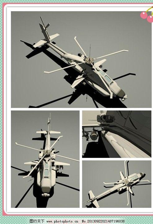 maya直升飞机模型图片