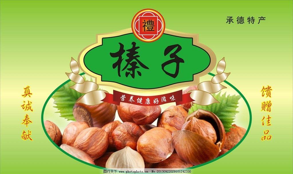 榛子 榛子包装 绿色榛子 野生榛子 榛子礼盒 绿色包装 高档包装