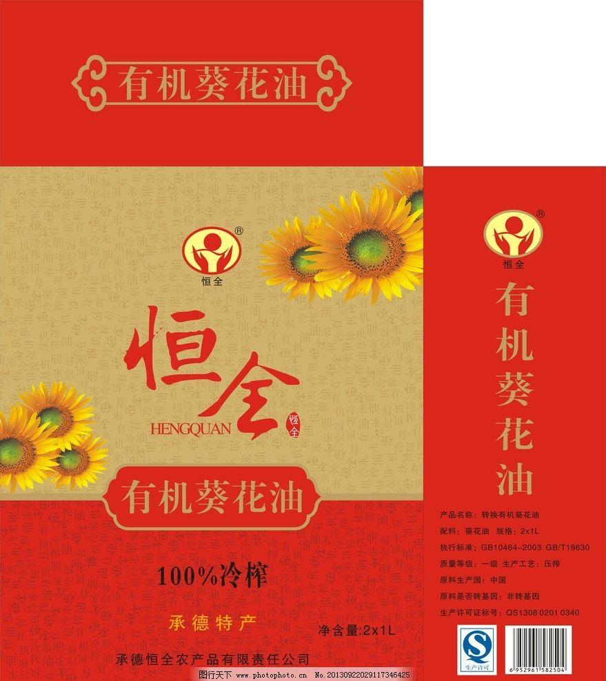 葵花油 油包装 葵花油包装 油礼盒 红色包装 高档包装 有机葵花油