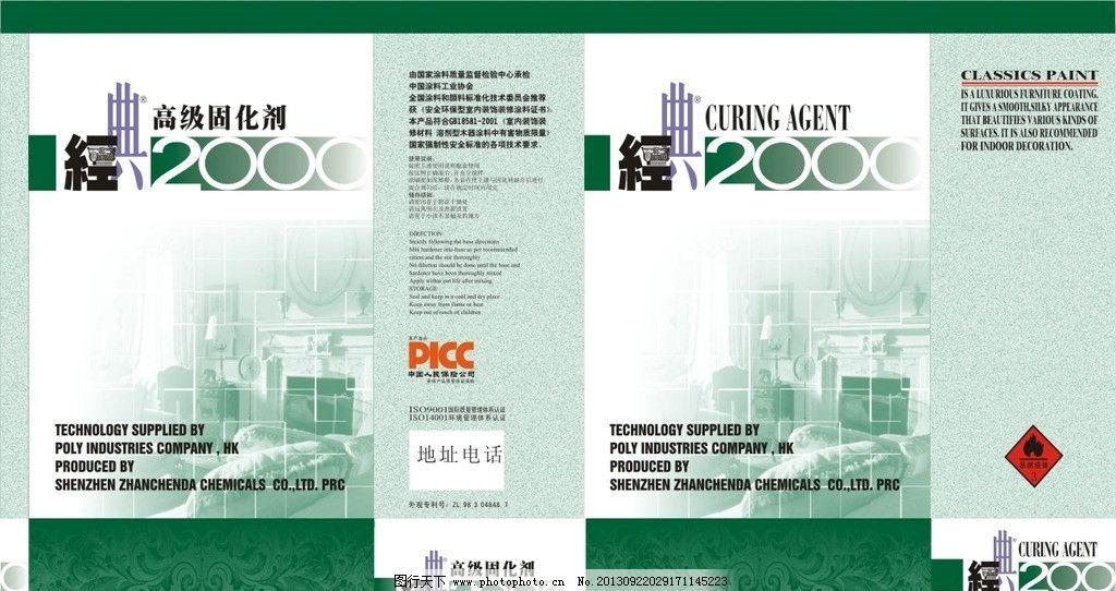 铁桶包装 铁皮印刷 铁皮丝印 油漆包装 包装设计 广告设计 矢量 cdr