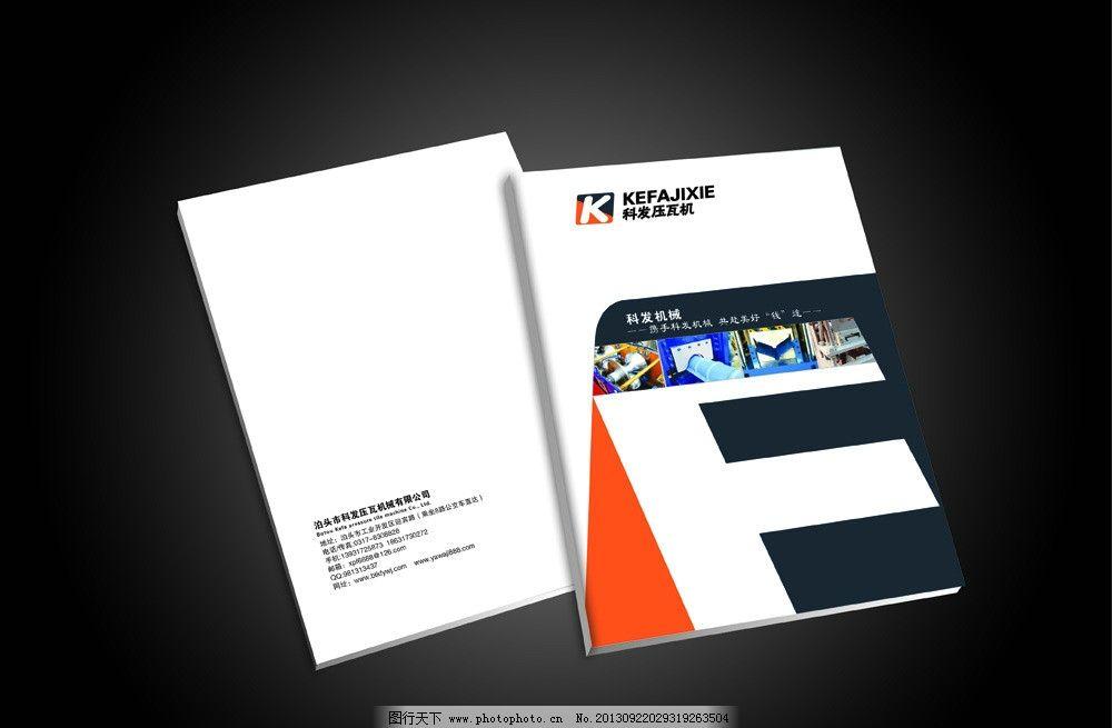 机械封皮图片_画册设计_广告设计_图行天下图库