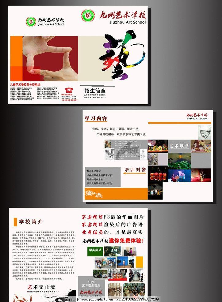 艺术学校宣传册图片
