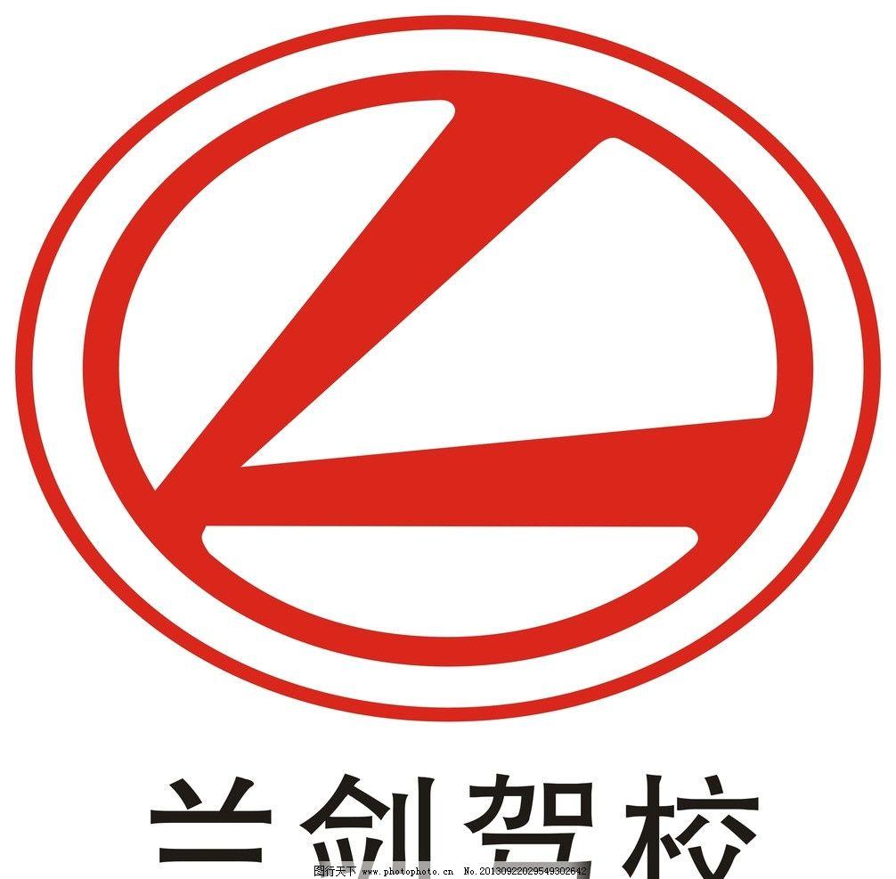 武汉市兰剑驾校 兰剑驾校新标志 企业标志 矢量标志 矢量图库 广告
