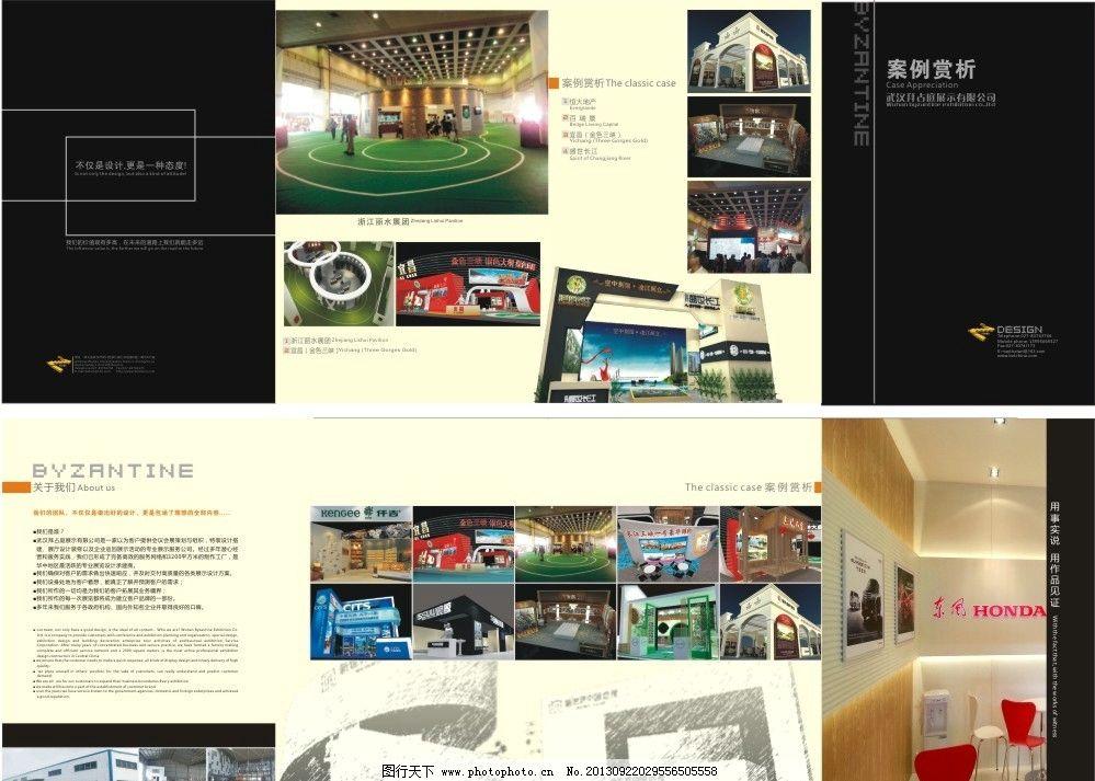 展会四折页 折页 展示设计 排版设计 展会设计 案例赏析 广告设计图片