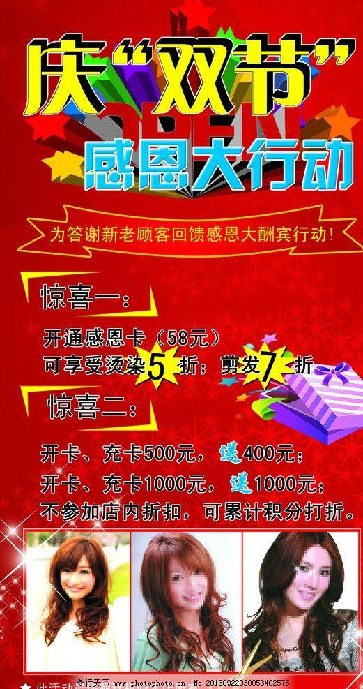 美发店活动宣传 会员卡 礼品盒 海报设计 广告设计模板 源文件 72dpi