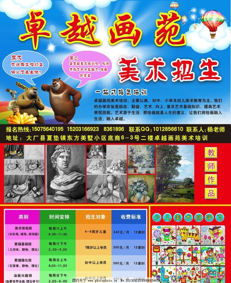 美术画室海报 画室宣传单 熊大 儿童美术培训 美术招生 画画 海报设计