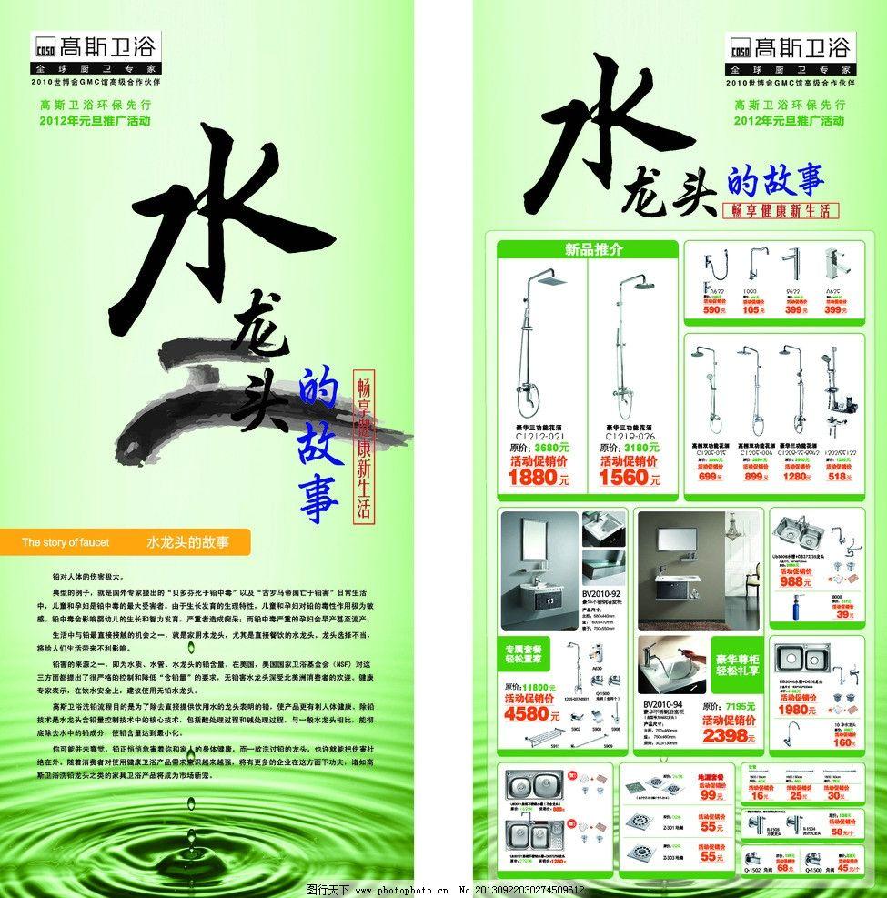高斯卫浴 水龙头 展架 水滴 花洒 绿色背景 dm宣传单 广告设计 矢量图片