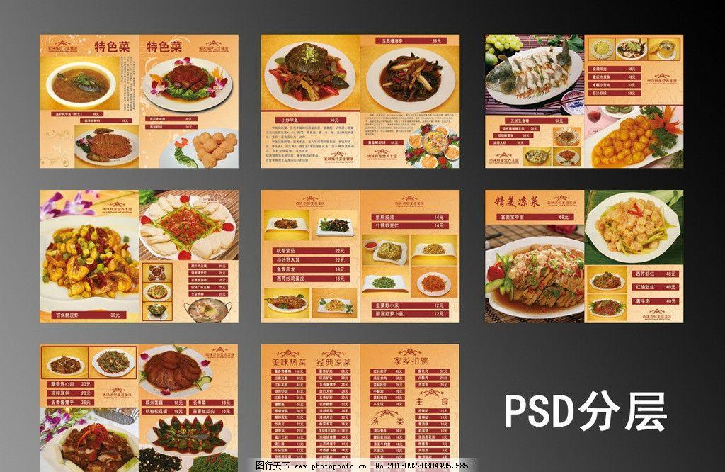 酒店菜谱 菜单 饭店价格表 热菜 凉菜 炒菜 食堂 摄影拍摄 美食