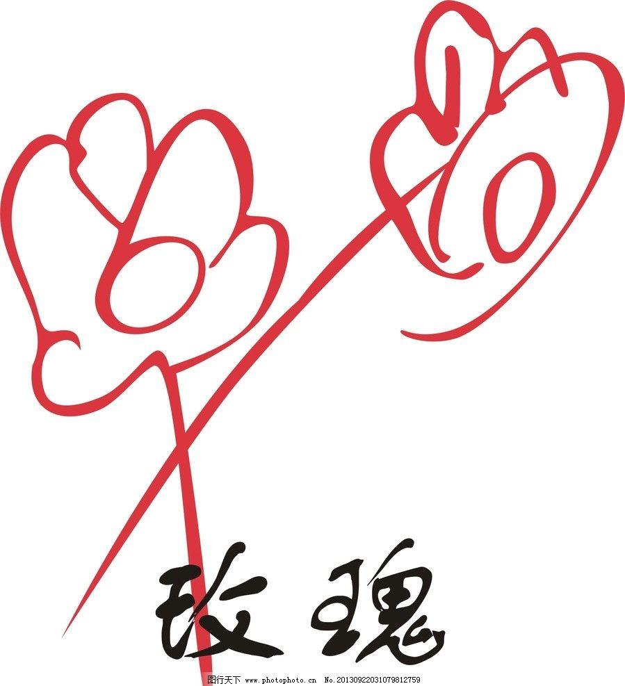 玫瑰花 玫瑰 花 插画 简笔画 矢量素材 其他设计 广告设计 矢量 cdr