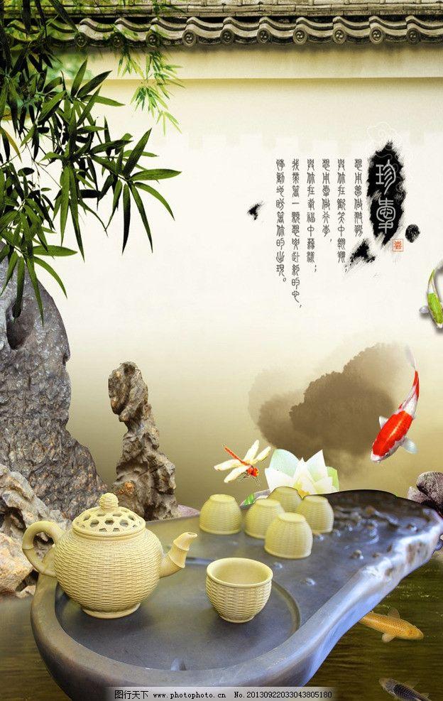 茶具 茶叶 茶杯 水墨画 品茗 清香 茶境 茶山 鱼水 源文件图片