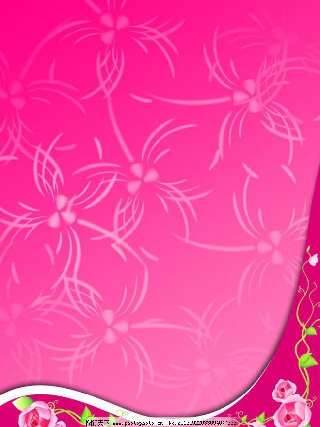 粉色 背景图片