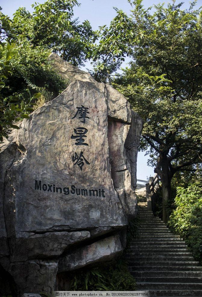 摩星岭 白云山 最高点 旅游 国内旅游 旅游摄影