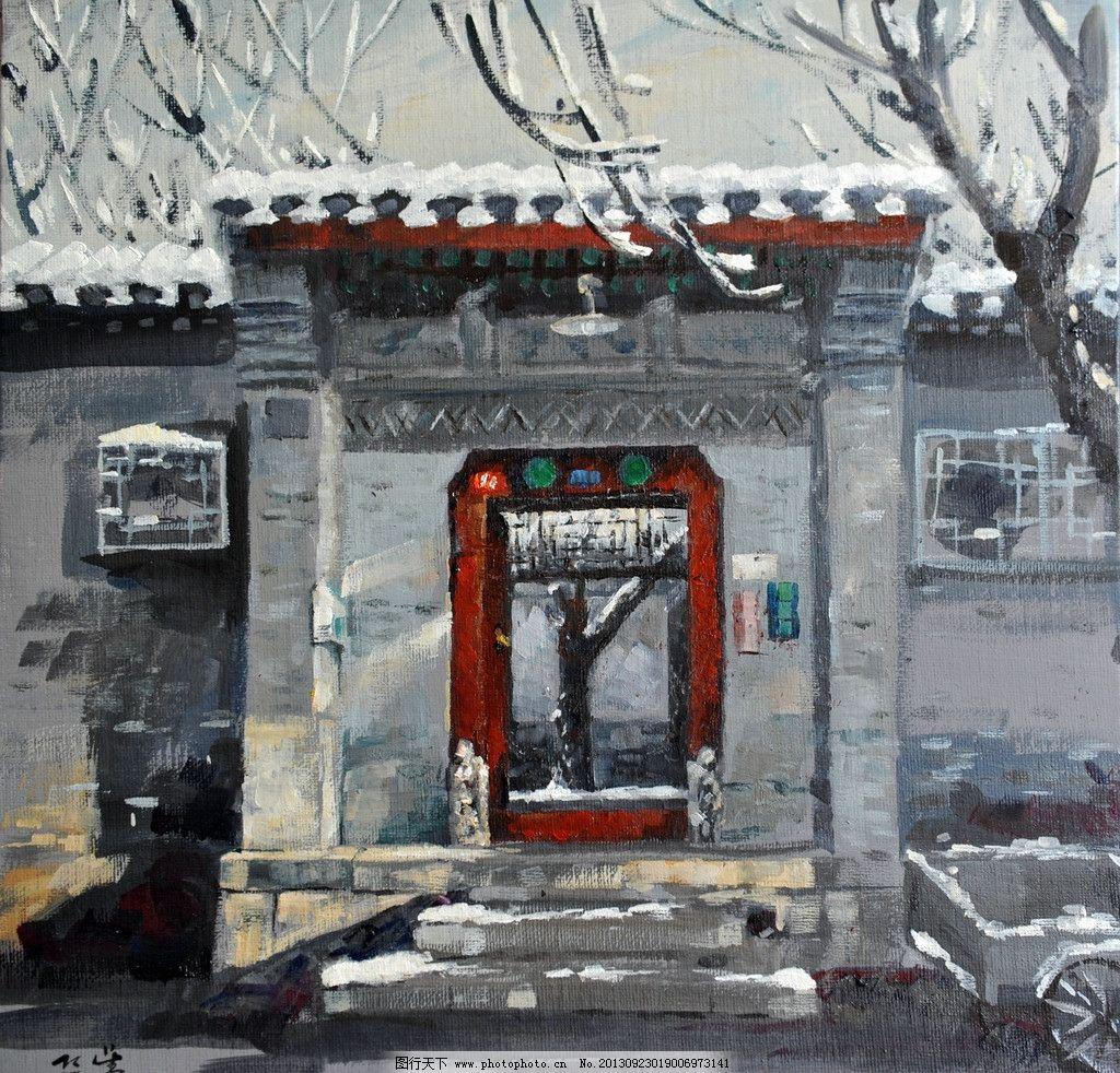 四合院油画 北京 胡同 四合院 油画 手绘 绘画书法 文化艺术 设计 300图片