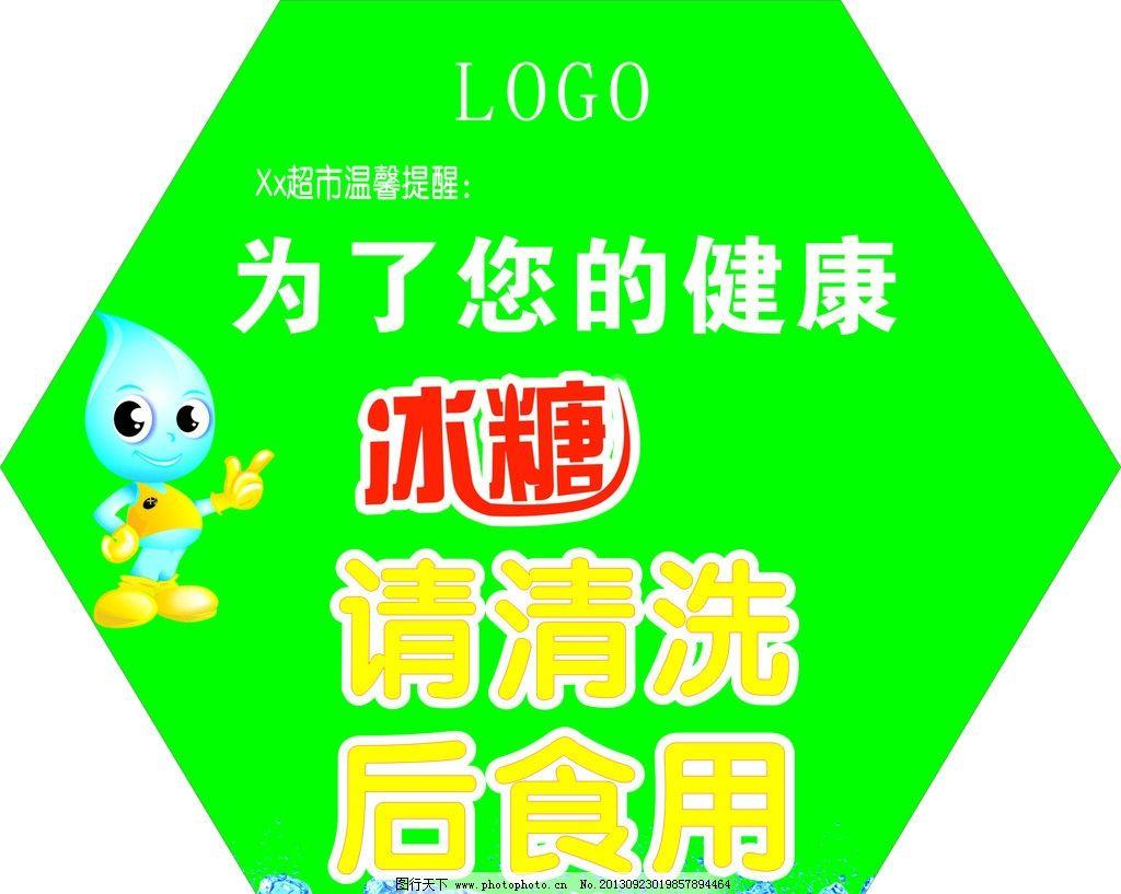卫生提示 logo 可爱的冰糖娃 背景 公共标识标志 标识标志图标 矢量