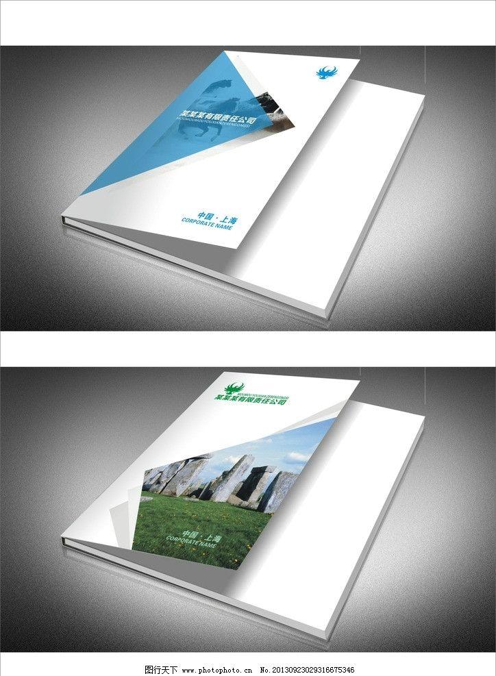 画册封面 封面设计 简洁封面 大气封面 漂亮封面 画册设计 广告