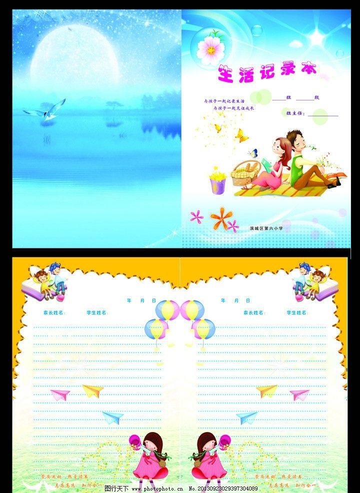 生活记录本 封面设计 幼儿园画册 幼儿园封面 卡通人物 校园封面