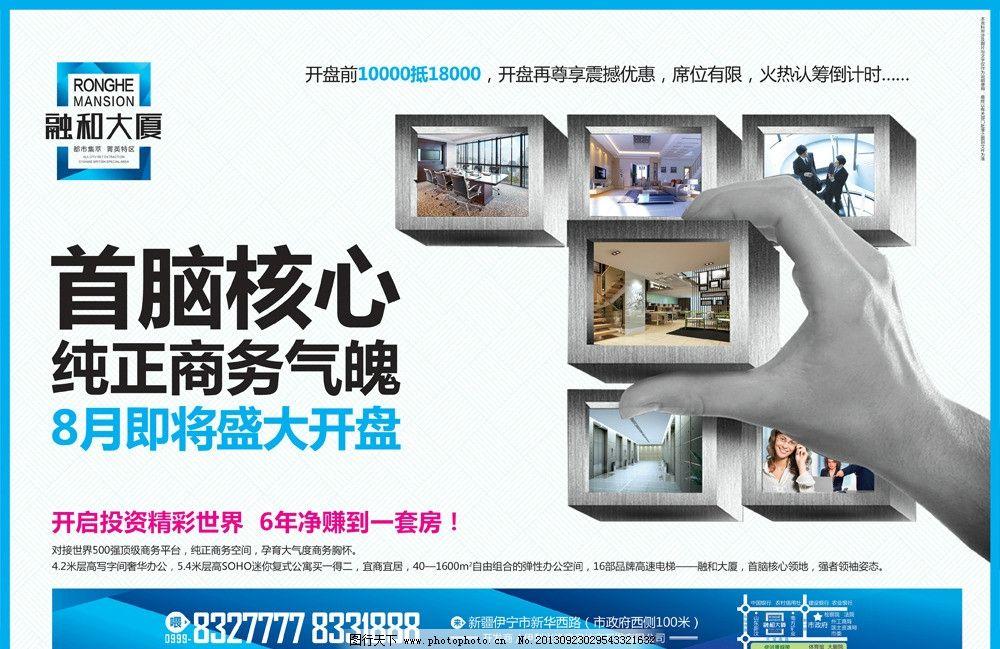 积木 手势 投资 领袖 核心 精英 菁英 冷静 soho 公寓 loft 房地产图片