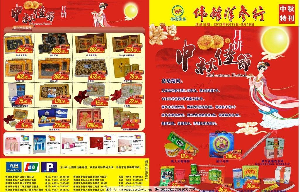 商场海报 宣传单 商场宣传单 广告传单 广告设计 矢量