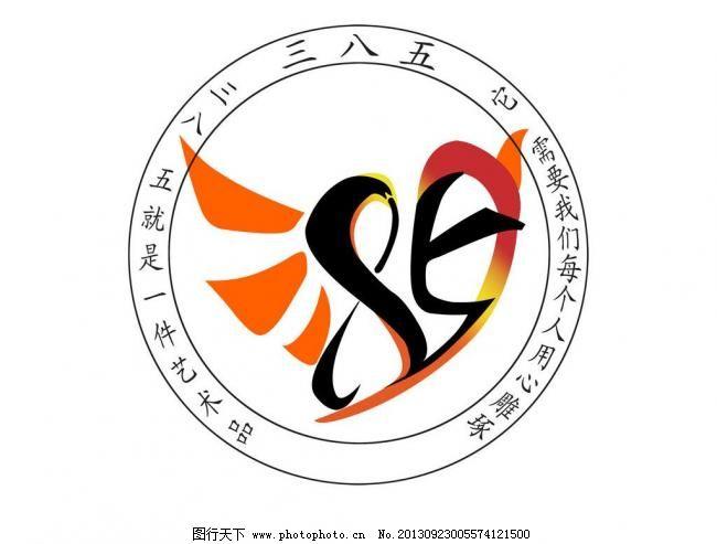 班徽 标识标志图标 标志设计 广告设计模板 环 浪花 人书 班徽素材图片