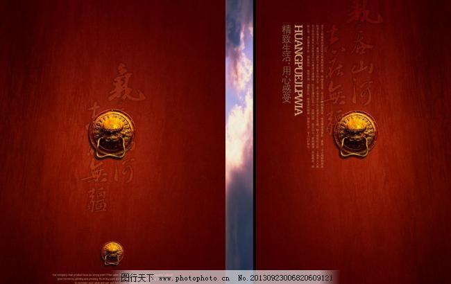 古典门模板下载 古典门 中国风素材 红色 狮子环 古典大门 大红门