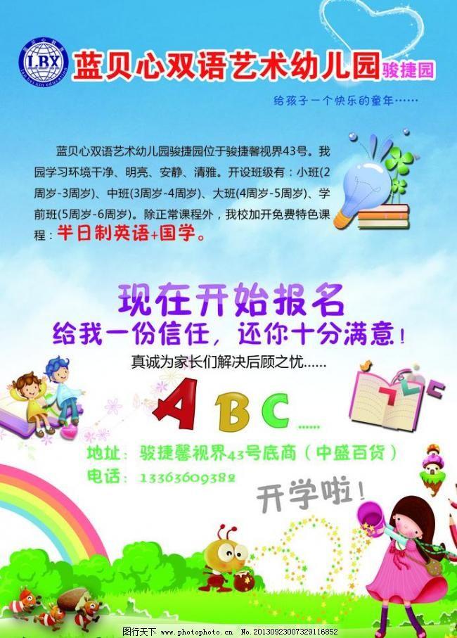 幼儿园招生海报模板下载 幼儿园招生海报 心 灯泡 书 幼儿园 字母