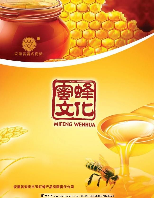 300DPI DM psd 包装 标签 大气 单张 蜂蜜 蜂窝 高清 蜂蜜展板 蜂蜜 蜜蜂 展板 蜂蜜罐 蜂蜜坛子 蜂窝 金色 流动蜂蜜 小麦 蜜蜂文化 品牌 宣传 单张 dm 包装 标签 素材 晶格 高清 精品 大气 健康 食品 绿色食品 展板模板 广告设计模板 源文件 300dpi psd 其他展板设计