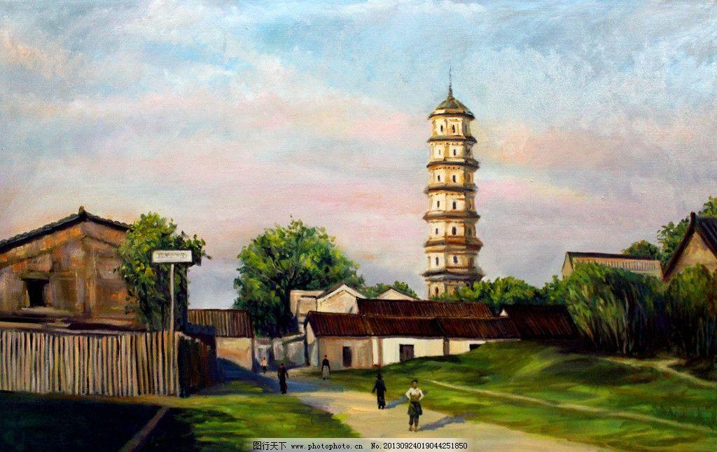 村口 美术 油画 风景 村子 房屋 古塔 村道 行人 油画艺术