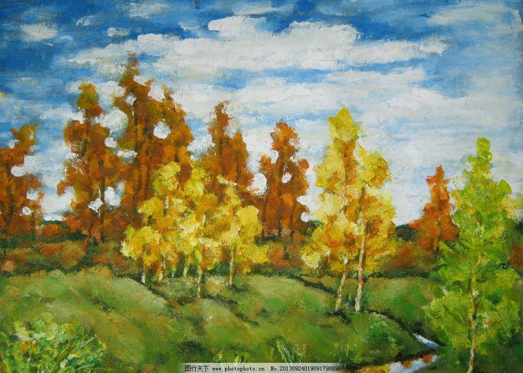 野秋 美术 油画 风景画 野地 树木 草地 秋日 油画艺术 绘画书法 文化
