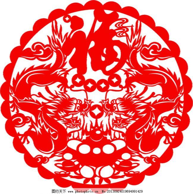龙凤剪纸 龙凤剪纸免费下载 福 中国风 图片素材 文化艺术