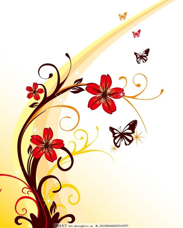 花 花纹 蝴蝶 动感线条 华丽曲线 条纹 炫彩 欧式花纹 古典花纹 潮流