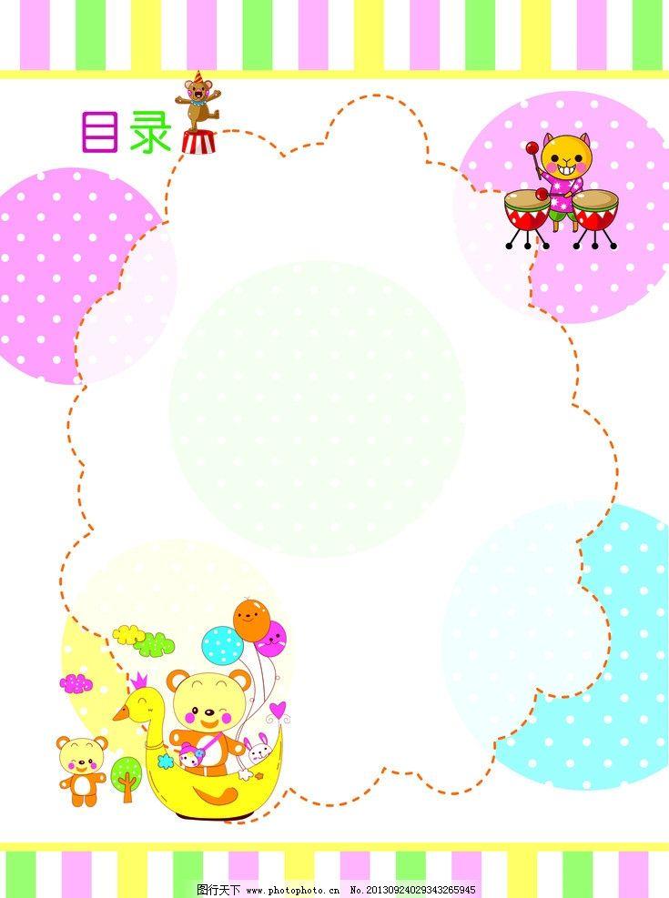 画册目录 儿童 小熊 插画 背景 底纹 圆点 活泼 云朵 彩条
