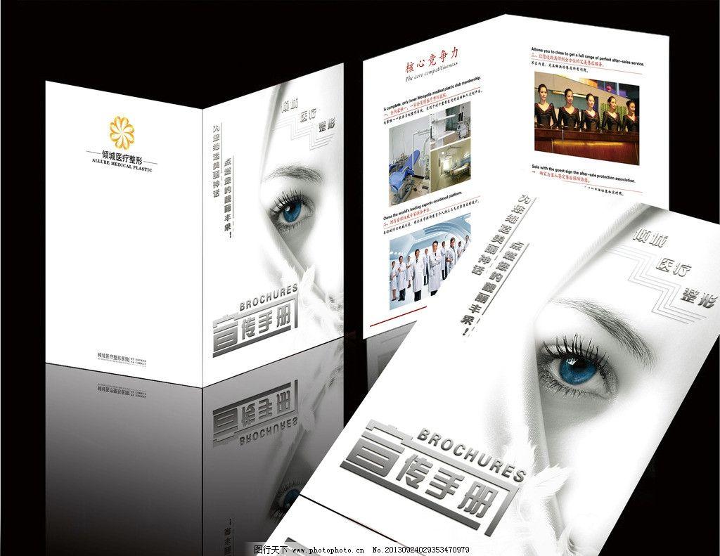 画册封面 公司 企业 集团 科技 高科技 宣传册 封皮设计 封面