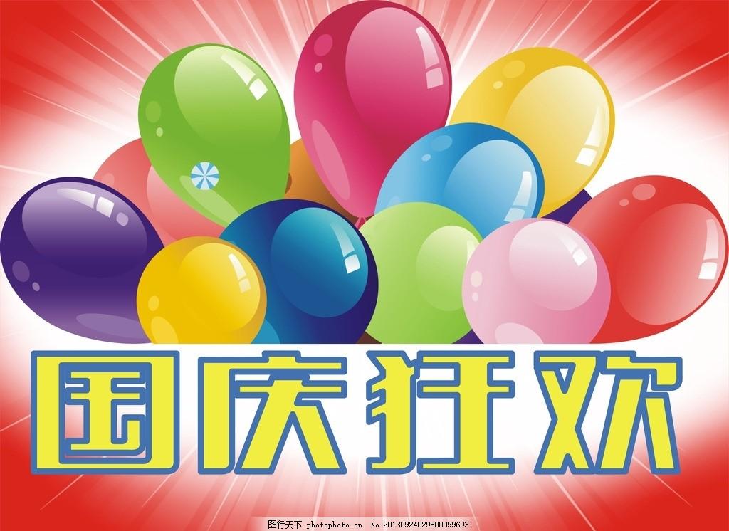 国庆狂欢 气球 白光 光芒 红色背景 国庆背景 喜庆背景 国庆长假
