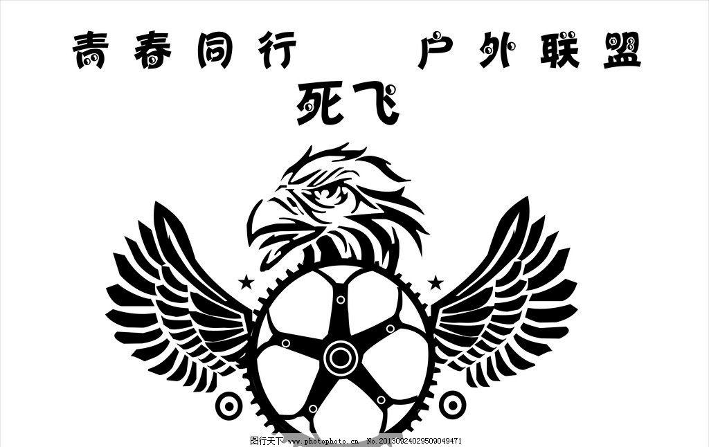 青春logo设计素材