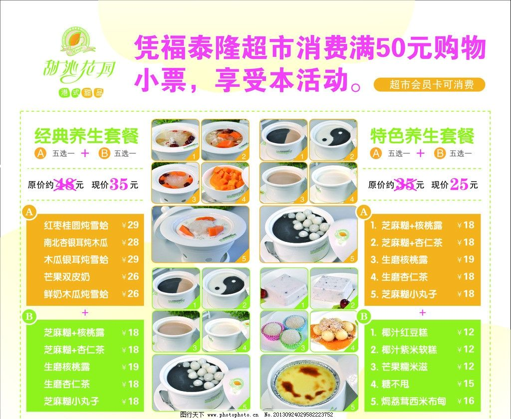 甜品 菜单 价目表 超市 花园 芒果 木瓜 雪蛤 芝麻糊 杏仁茶 特价